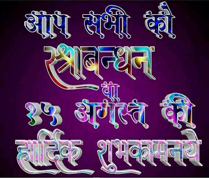 raksha bhandan - आप सभी को भाबन्धन १ अगस्त की - ShareChat