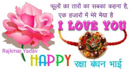 raksha bhandan - फूलों का तारों का सबका कहना है , एक हजारों में मेरे भैया है LOVE YOU Rajkmar Yadav HAPPY रक्षा बंधन भाई - ShareChat
