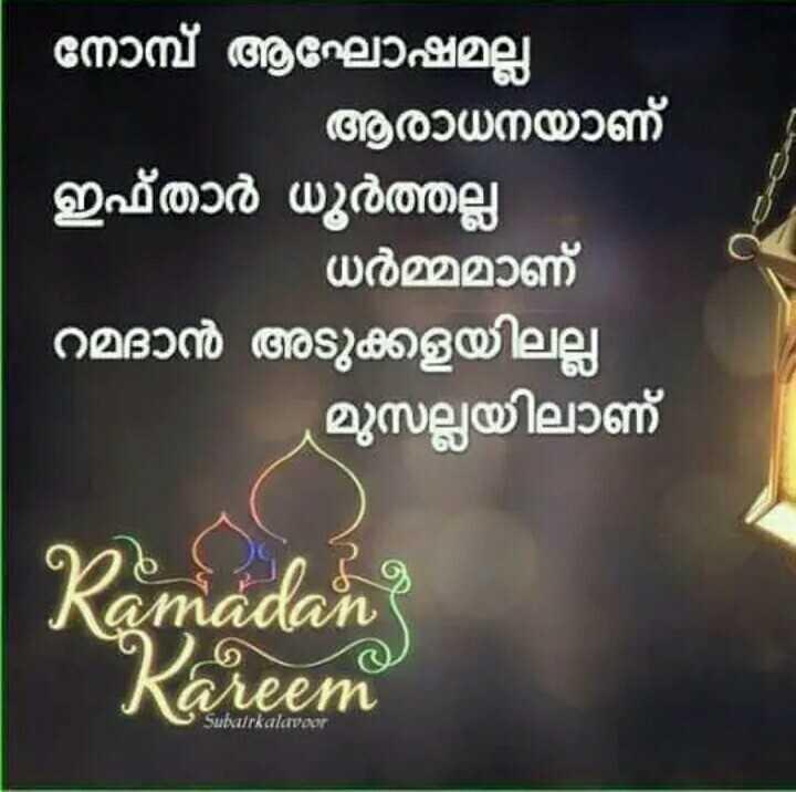 ramadan kareem - - - നോമ്പ് ആഘോഷമല്ല ആരാധനയാണ് ഇഫ്താർ ധൂർത്തല്ല ധർമ്മമാണ് റമദാൻ അടുക്കളയിലല്ല മുസല്ലയിലാണ് O Ramadan Kareem Subatrkalavoor - ShareChat