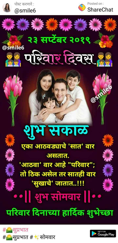 ramesh thombare - पोस्ट करणारे : @ smile6 Posted on : ShareChat @ smile6 २३ सप्टेंबर २०१९ १० परिवार दिवस १० @ smile6 शुभ सकाळ एका आठवड्याचे ' सात ' वार असतात . ' ' आठवा ' वार आहे परिवार ; तो ठिक असेल तर सातही वार । ' सुखाचे ' जातात . . ! ! ! . . | | शुभ सोमवार | | . . परिवार दिनाच्या हार्दिक शुभेच्छा # सुप्रभात # सुप्रभात # सोमवार GET IT ON Google Play - ShareChat