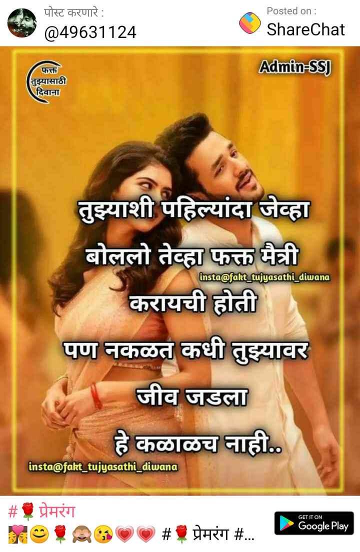 ramesh thombare - पोस्ट करणारे : 49631124 Posted on : ShareChat Admin - SSJ फक्त तुझ्यासाठी दिवाना insta @ fakt _ tujyasathi _ diwana तुझ्याशी पहिल्यांदा जेव्हा बोललो तेव्हा फक्त मैत्री करायची होती पण नकळत कधी तुझ्यावर जीव जडला हे कळाळच नाही . . insta @ fakt _ tujyasathi _ diwana # प्रेमरंग FO . 20•• # प्रेमरंग # . . . . . GET IT ON Google Play - ShareChat