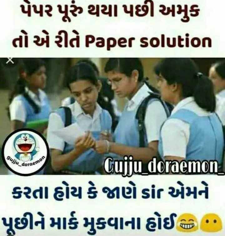 ramuji post - પેપર પૂરું થયા પછી અમુક તો એ રીતે Paper solution gujjua doraemo hemon Cujju _ doraemon કરતા હોય કે જાણે sir એમને પૂછીને માર્કમુકવાના હોઈ % ' - ShareChat