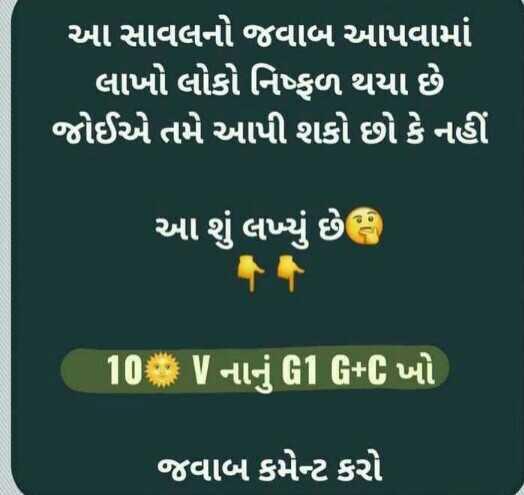 ramuji post - ' આ સાવલનો જવાબ આપવામાં લાખો લોકો નિષ્ફળ થયા છે જોઈએ તમે આપી શકો છો કે નહીં આ શું લખ્યું છે 8 ( 10 ) નાનું 1 G + : ખો જવાબ કમેન્ટ કરો - ShareChat