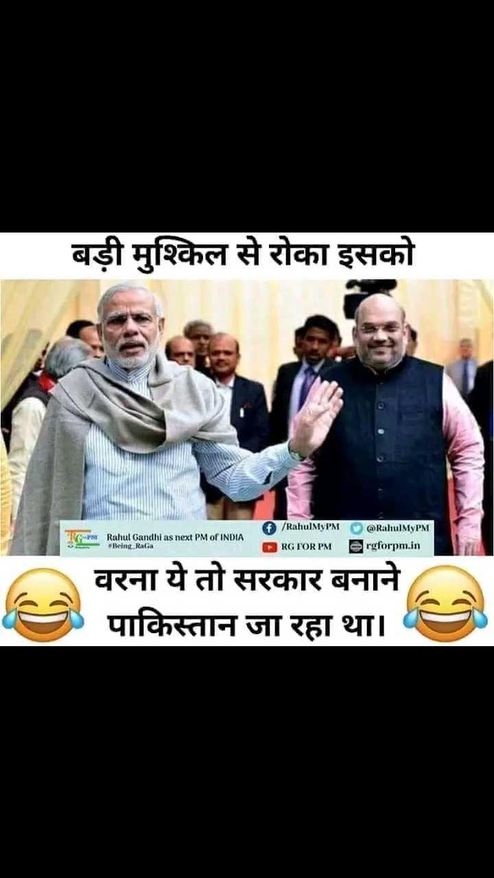 ramuji vat - बड़ी मुश्किल से रोका इसको 2 Rahul Gandhi as next PM of INDIA # Being Racia / RahulMyPM DRG FOR PM @ RahulMyPM rgforpm . in वरना ये तो सरकार बनाने पाकिस्तान जा रहा था । - ShareChat