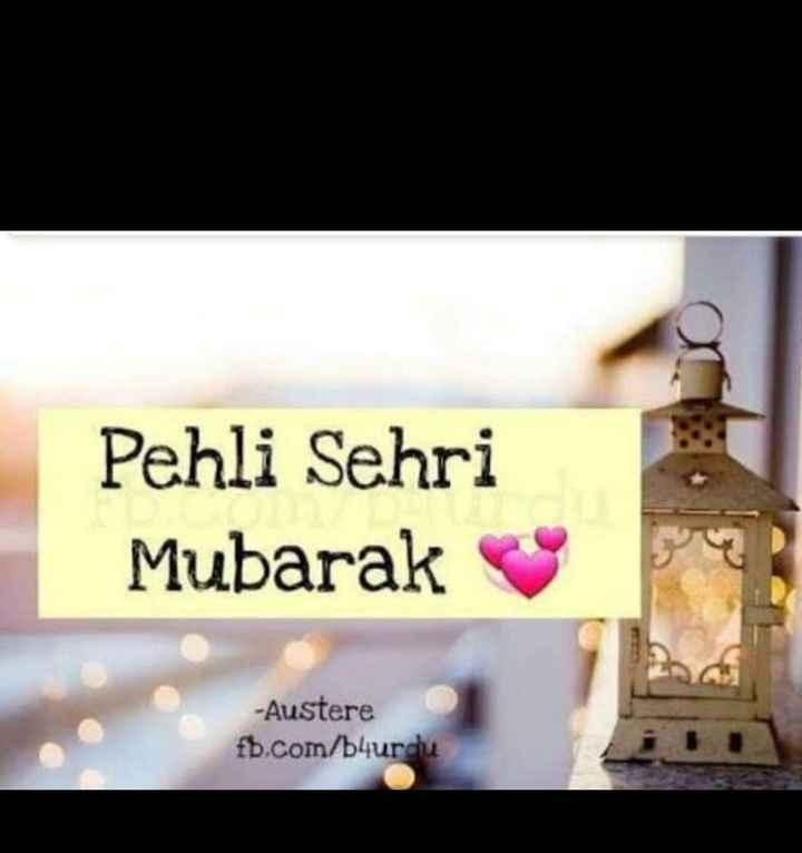 ramzan kareem - Pehli Sehri Mubarak - Austere fb . com / b4urdu - ShareChat