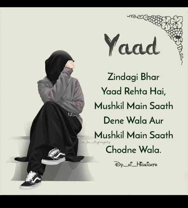ramzan kareem - Yaad Nidhz Zindagi Bhar Yaad Rehta Hai , Mushkil Main Saath Dene Wala Aur Mushkil Main Saath Chodne Wala . Dp _ ki _ HIGHLIGHTS Dek _ Highlights - ShareChat
