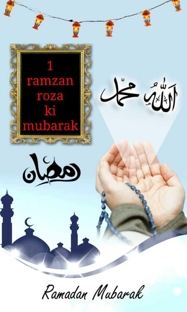 ramzan  special - ramzan ramzan roza | انا | ga مل ان ki mubarak مجان Ramadan Mubarak - ShareChat