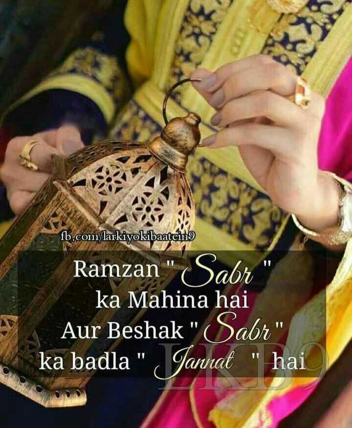 ramzan  special - fb . com / larkiyokibaateing Ramzan Sabr ka Mahina hai Aur Beshak Sabr ka badla Jannat hai - ShareChat