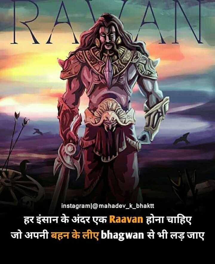 ravan - instagram @ mahadev _ k _ bhaktt हर इंसान के अंदर एक Raavan होना चाहिए जो अपनी बहन के लीए bhagwan से भी लड़ जाए - ShareChat