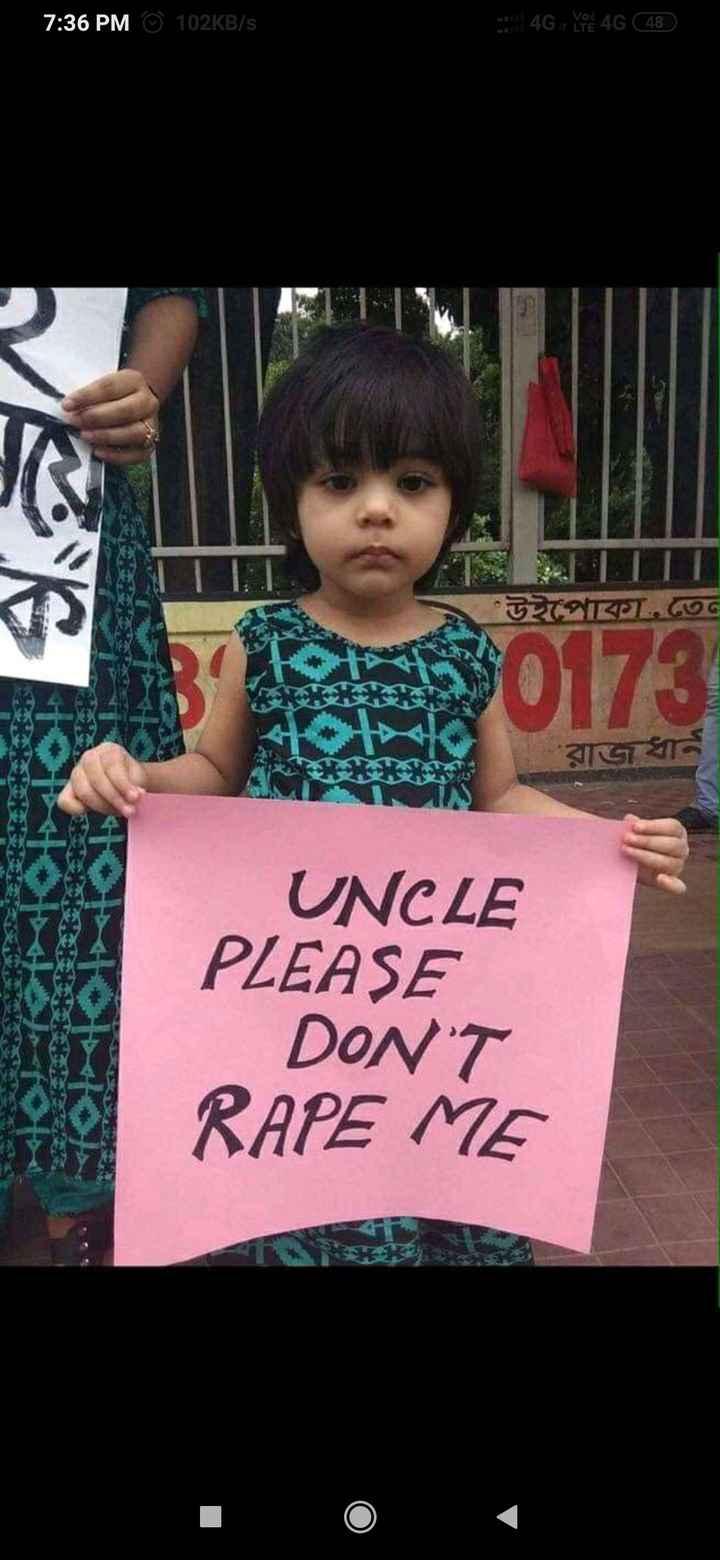 respect girls - 7 : 36 PM 102KB / S - 4G , YA 4G ( 48 ) উইপোকা , তেন রাজধান UNCLE PLEASE DON ' T RAPE ME - ShareChat