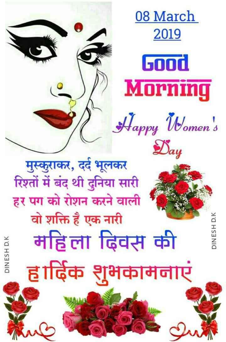 respect woman - omen 08 March 2019 Good Morning Happy Women ' s Day मुस्कुराकर , दर्द भूलकर रिश्तों में बंद थी दुनिया सारी हर पग को रोशन करने वाली वो शक्ति है एक नारी महिली दिवेसे की । हार्दिक शुभकामनाएं DINESH D . K DINESH D . K - ShareChat