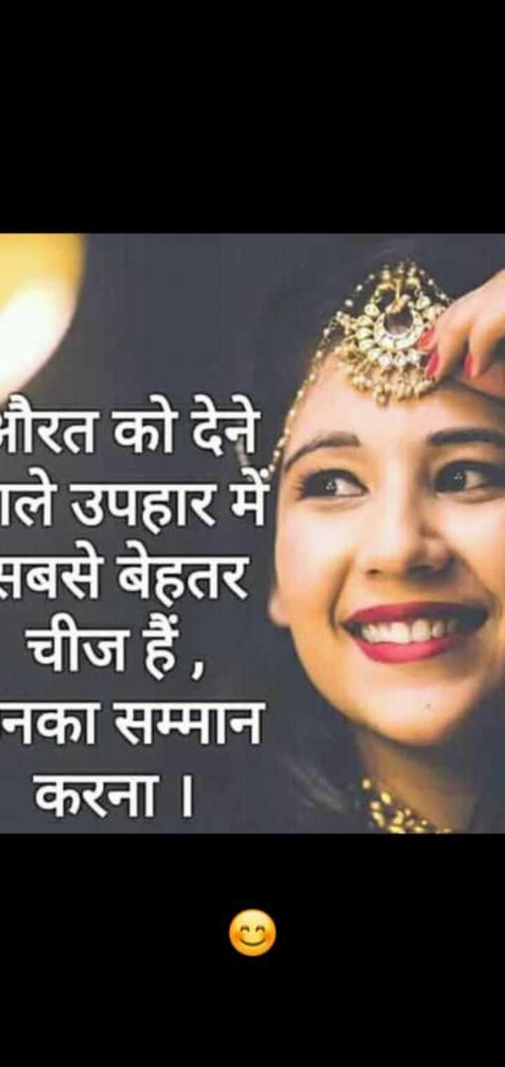 respect woman - औरत को देने Tले उपहार में सबसे बेहतर चीज हैं , नका सम्मान करना । - ShareChat