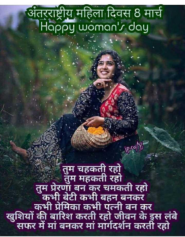 respect women's - अंतरराष्ट्रीय महिला दिवस 8 मार्च Happy woman ' s day । iP० / तुम चहकती रहो तुम महकती रहो तुम प्रेरणा बन कर चमकती रहो कभी बेटी कभी बहन बनकर ' कभी प्रेमिका कभी पत्नी बन कर खुशियों की बारिश करती रहो जीवन के इस लंबे सफर में मां बनकर मां मार्गदर्शन करती रहो - ShareChat
