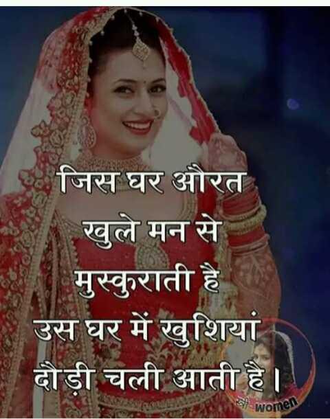 respect women's - जिस घर औरत खुले मन से मुस्कुराती है | उस घर में खुशियां - दौड़ी चली आती है । Sy women - ShareChat
