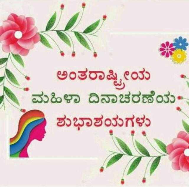 respect womens - - ಅಂತರಾಷ್ಟ್ರೀಯ - ಮಹಿಳಾ ದಿನಾಚರಣೆಯ ಶುಭಾಶಯಗಳು - ShareChat