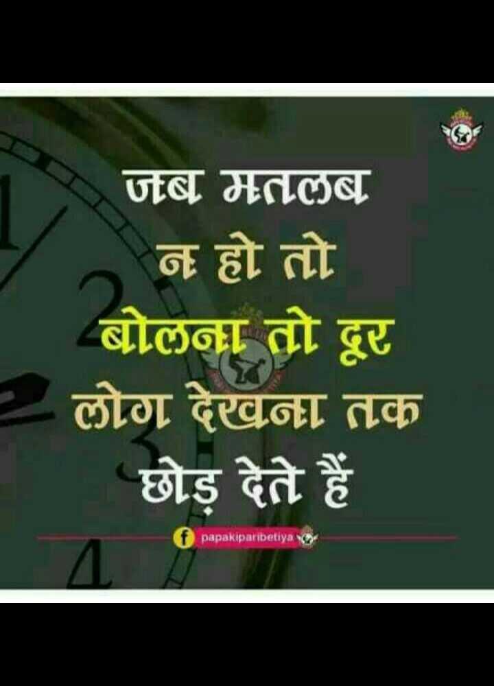right % ✔✔✔✔✔ - जब मतलब न हो तो बोलना तो दूर लोग देखना तक छोड़ देते हैं f papakiparibetiya - ShareChat