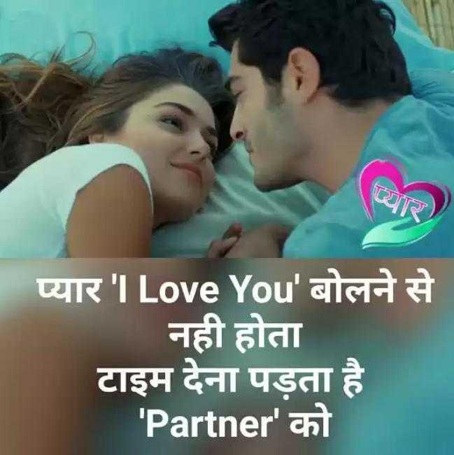 right % ✔✔✔✔✔ - प्यार ' I Love You ' बोलने से नही होता टाइम देना पड़ता है ' Partner ' को - ShareChat