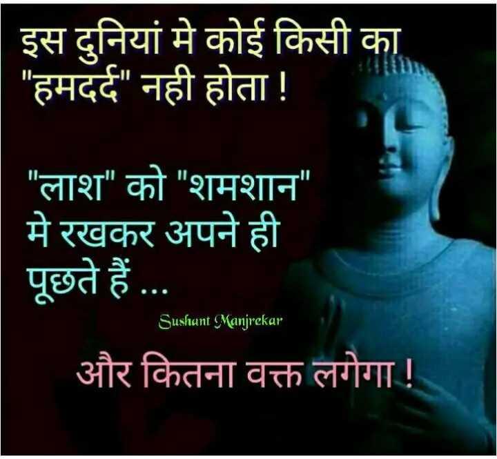 right - इस दुनियां मे कोई किसी का | हमदर्द नही होता ! लाश को शमशान मे रखकर अपने ही पूछते हैं . . . Sushant Manjrekar और कितना वक्त लगेगा ! - ShareChat
