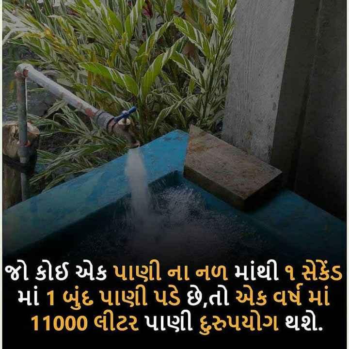 right 😟😥😥 - જો કોઈ એક પાણી ના નળ માંથી ૧ સેકંડા | માં બુંદ પાણી પડે છે , તો એક વર્ષ માં ' 11000 લીટર પાણી દુરુપયોગ થશે . - ShareChat