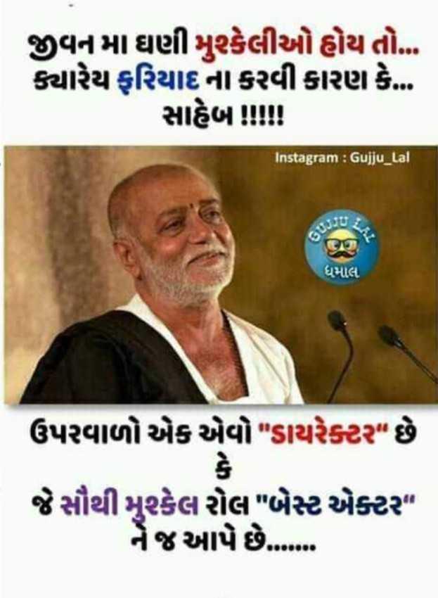 right?????? - જીવનમાં ઘણી મુશ્કેલીઓ હોય તો . ... ક્યારેય ફરિયાદના કરવી કારણ કે સાહેબ IIII Instagram : Gujju _ lal ધમાલ ઉપરવાળો એક એવો ડાયરેક્ટર છે . કેલ રોલ બેસ્ટ એક્ટર ને જ આપે છે - ShareChat