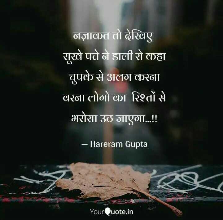 💯% right - नज़ाकत तो देखिए सूखे पत्ते ने डाली से कहा चुपके से अलग करता वरला लोगो का रिश्तों से भरोसा उठ जाएगा . . . ! ! – Hareram Gupta YourQuote . in - ShareChat