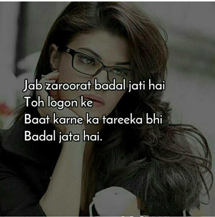 right 😟😥😥 - Jab zaroorat badal jati hai Toh logon ke Baat karne ka tareeka bhi Badal jata hai . - ShareChat