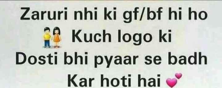right - Zaruri nhi ki gf / bf hi ho 0 Kuch logo ki Dosti bhi pyaar se badh Kar hoti hai - ShareChat