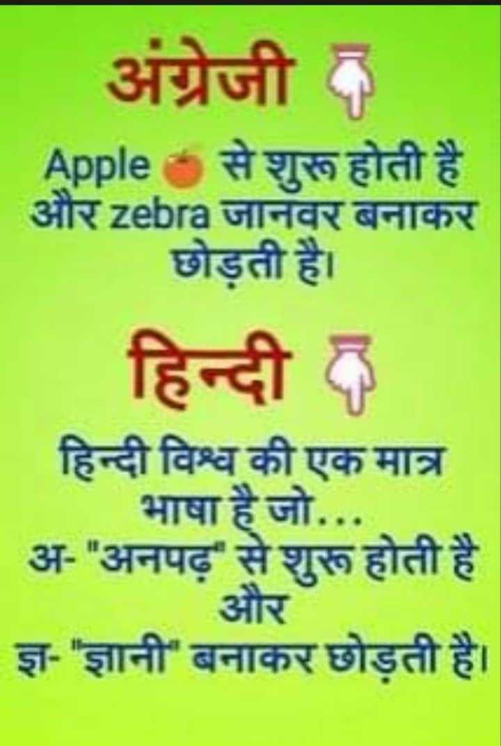 right - अंग्रेजी Apple ' से शुरू होती है और zebra जानवर बनाकर छोड़ती है । हिन्दी हिन्दी विश्व की एक मात्र अ - अनपढ़ से शुरू होती है और ज्ञ - ज्ञानी बनाकर छोड़ती है । भाषा है जो . . . . - ShareChat