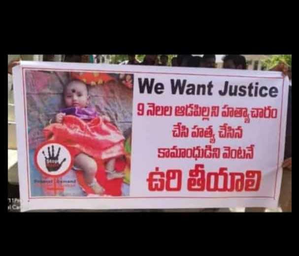 rip - We Want Justice 9 నెలల ఆడపిల్లని హత్యాచారం చేసి హత్య చేసిన కామాంధుడిని వెంటనే ఉరి తీయాలి - ShareChat