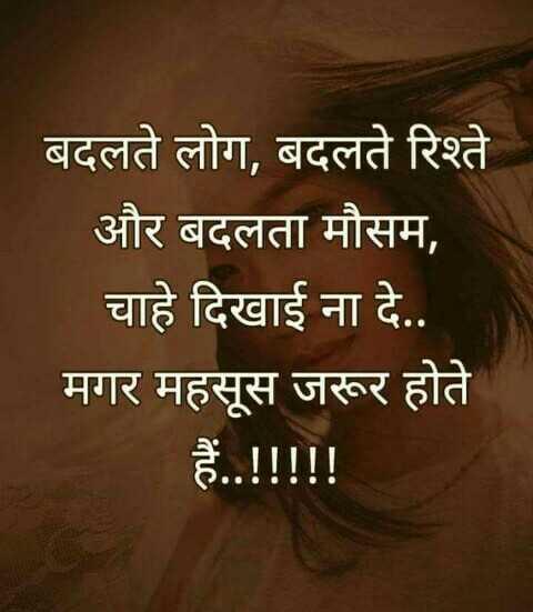 ristey - बदलते लोग , बदलते रिश्ते और बदलता मौसम , चाहे दिखाई ना दे . . मगर महसूस जरूर होते हैं . . ! ! ! ! ! - ShareChat