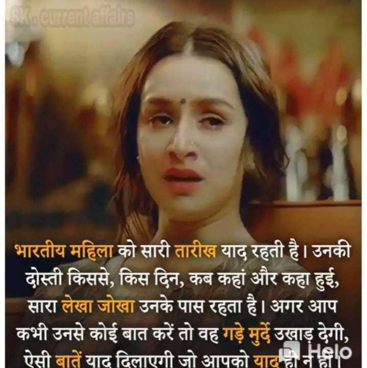 rochak thatya - SK . Current affairs भारतीय महिला को सारी तारीख याद रहती है । उनकी दोस्ती किससे , किस दिन , कब कहां और कहा हुई , सारा लेखा जोखा उनके पास रहता है । अगर आप कभी उनसे कोई बात करें तो वह गड़े मुर्दे उखाड़ देगी , ऐसी बातें याद दिलाएगी जो आपको याद ही नही० - ShareChat
