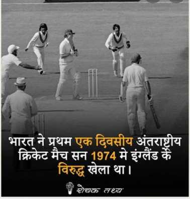 rochak thatya - भारत ने प्रथम एक दिवसीय अंतराष्ट्रीय क्रिकेट मैच सन 1974 मे इंग्लैंड के । विरुद्ध खेला था । रोचक तथ्य - ShareChat