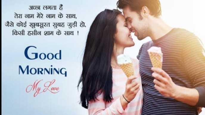 romantic 💕💕💕💕 - अच्छ लगता है तेरा नाम मेरे नाम के साथ , जैसे कोई खूबसूरत सुबह जुड़ी हो , किसी हसीन शाम के साथ ! Good Morning - ShareChat