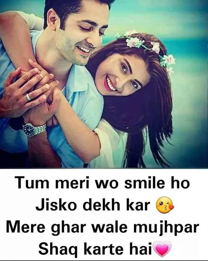 romantic 💕💕💕💕 - Tum meri wo smile ho Jisko dekh kar Mere ghar wale mujhpar Shaq karte hai - ShareChat