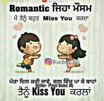 romantic mosam💑 - ShareChat