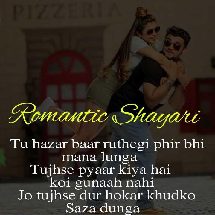romantic shayari - | Romantic Shayari Tu hazar baar ruthegi phir bhi mana lunga Tujhse pyaar kiya hai koi gunaah nahi Jo tujhse dur hokar khudko Saza dunga - ShareChat