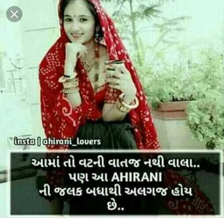 royal ahirani - * insta lahirani _ lovers ' આમાં તો વટની વાતજ નથી વાલા . . ' પણ આ AHIRANI ' ની જલક બધાથી અલગજ હોય - ShareChat