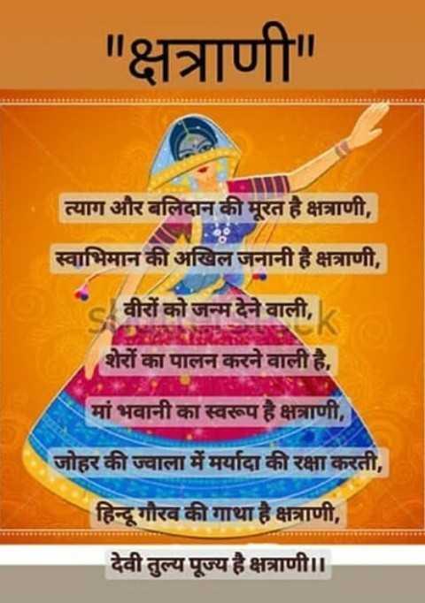 #royal attitude 😎 - क्षत्राणी त्याग और बलिदान की मूरत है क्षत्राणी , स्वाभिमान की अखिल जनानी है क्षत्राणी , वीरों को जन्म देने वाली , शेरों का पालन करने वाली है , मां भवानी का स्वरूप है क्षत्राणी , जोहर की ज्वाला में मर्यादा की रक्षा करती , हिन्दू गौरव की गाथा है क्षत्राणी , देवी तुल्य पूज्य है क्षत्राणी । । - ShareChat