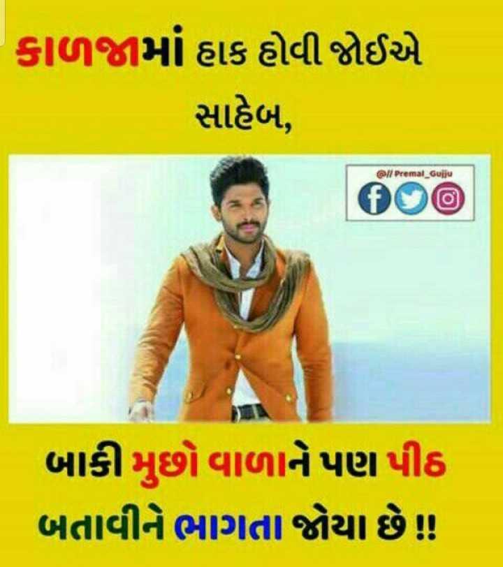 #royal attitude 😎 - કાળજામાં હાક હોવી જોઈએ સાહેબ , all Premal _ Gujju બાકી મુછો વાળાને પણ પીઠ બતાવીને ભાગતા જોયા છે ! - ShareChat