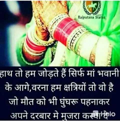 👑royal rajputani👑 - Rajputana Status हाथ तो हम जोड़ते हैं सिर्फ मां भवानी के आगे , वरना हम क्षत्रियों तो वो है । जो मौत को भी सुंघरू पहनाकर अपने दरबार में मुजरा कथाelo - ShareChat