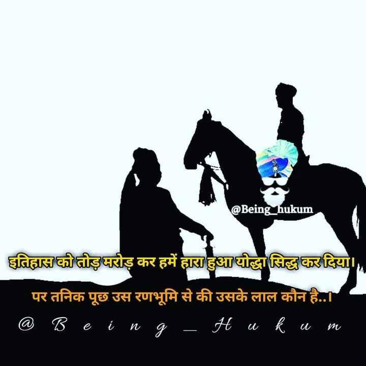 royal rajputani - @ Being _ hukum वितोड़फोड़ कर हमें हायोद्धा छिरलिया । पर तनिक पूछ उस रणभूमि से की उसके लाल कौन है . . @ 3 ० १ १ १ - 1 ५ ६ ७ ८ - ShareChat