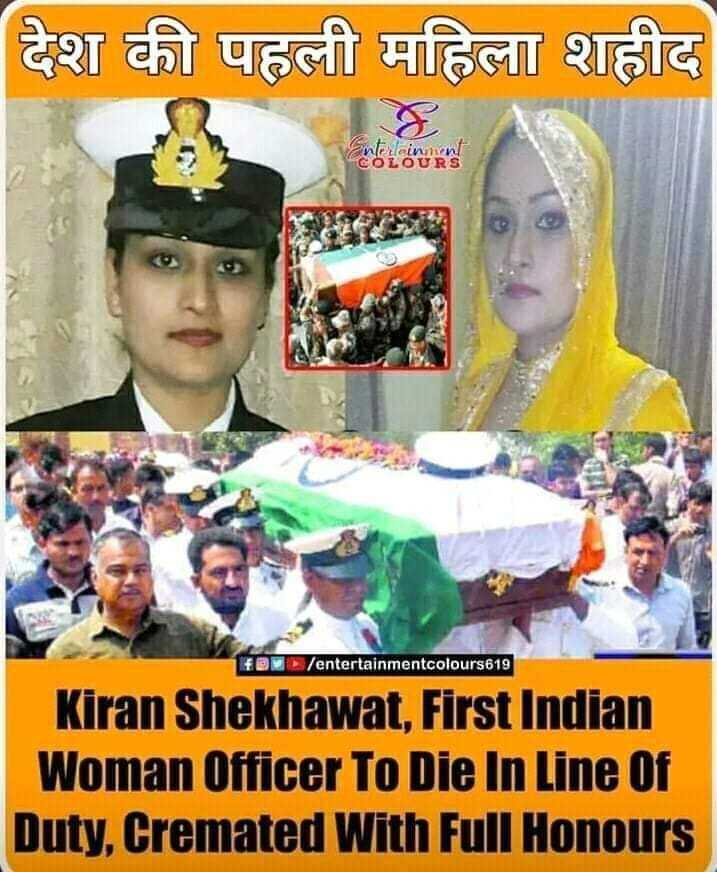 👑royal rajputani👑 - देश की पहली महिला शहीद fEE / entertainmentcolours619 Kiran Shekhawat , First Indian Woman Officer To Die In Line Of Duty , Cremated With Full Honours - ShareChat