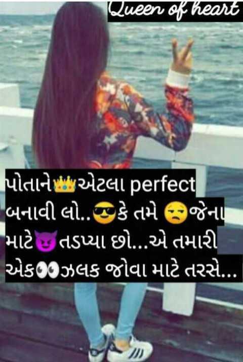 👑royal rajputani👑 - Queen of heart પોતાનેvએટલા perfect બનાવી લો . . કે તમે જેના માટે તડપ્યા છો . . . એ તમારી એક ઝલક જોવા માટે તરસે . . . - ShareChat