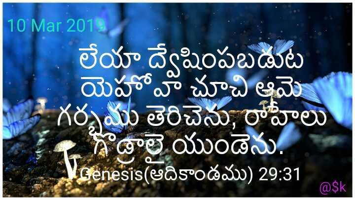 rsm @ దేవుని వాక్కు 🗣📖 - 10 Mar 2018 లేయా ద్వేషింపబడుట యెహోవా చూచి ఆమె గర్బము తెరిచేను , రాహేలు కొలైయుండెను . Genesis ( ఆదికాండము ) 29 : 31 @ $ k - ShareChat