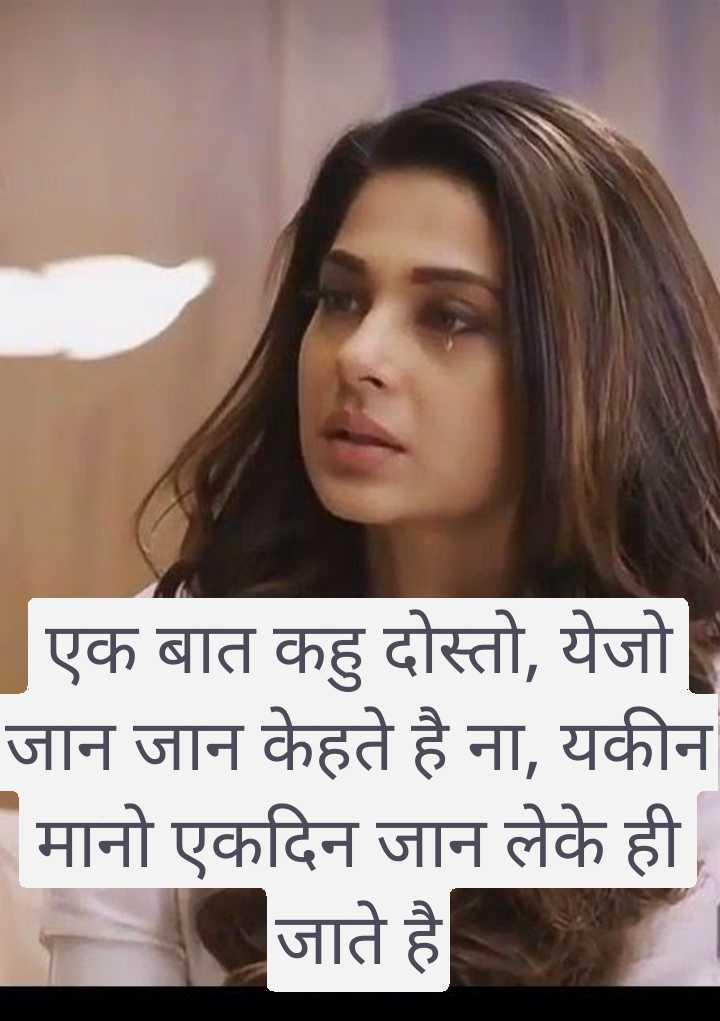 Rula k Gaya ishaq tera - एक बात कहु दोस्तो , येजो जान जान केहते है ना , यकीन मानो एकदिन जान लेके ही जाते है - ShareChat