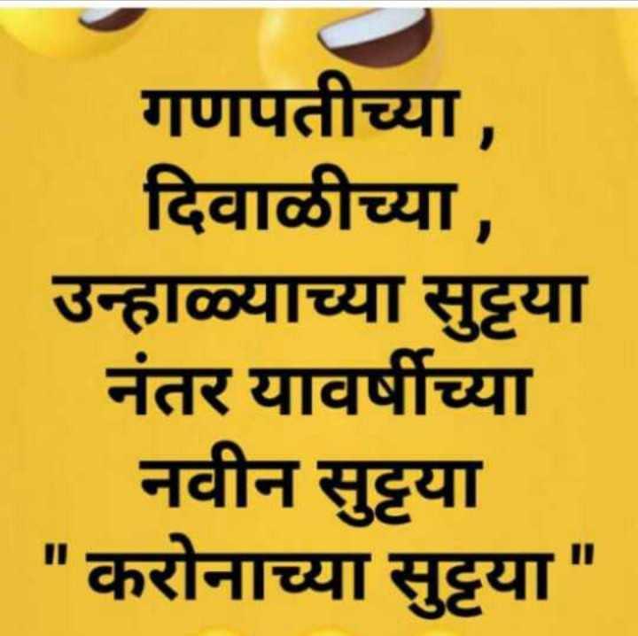 Rula k Gaya ishaq tera - गणपतीच्या , दिवाळीच्या , उन्हाळ्याच्या सुट्टया नंतर यावर्षीच्या नवीन सुट्टया । करोनाच्या सुट्टया - ShareChat