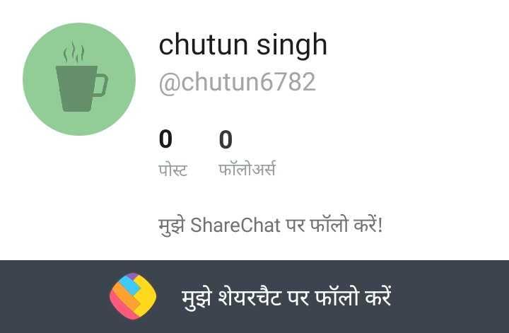s... s - chutun singh @ chutun6782 0 0 पोस्ट फॉलोअर्स मुझे ShareChat पर फॉलो करें ! मुझे शेयरचैट पर फॉलो करें - ShareChat