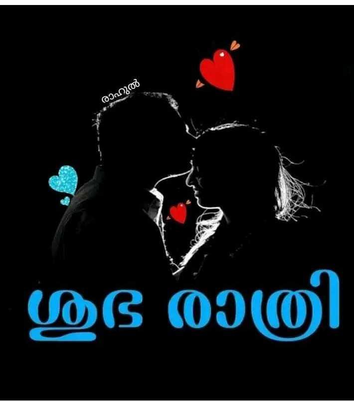 s.s - രാഹുൽ - ശുഭ രാത്രി - ShareChat