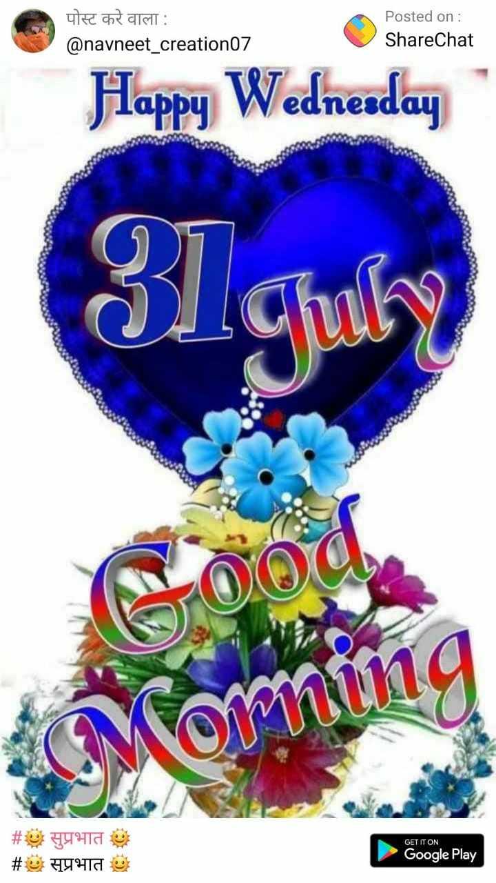 s♥ - पोस्ट करे वाला : @ navneet _ creation07 Posted on : ShareChat Happy Wednesday Jlcul GET IT ON # HUHTA # Huta e Google Play - ShareChat