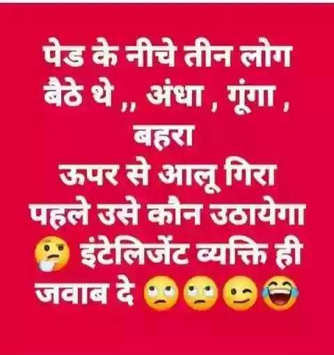 sabse badi sawal?? Images Mahesh Dhruw - ShareChat - Funny